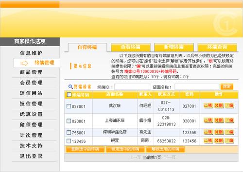 bs结构会员积分管理系统-网络版会员管理软件--深圳和信达科技专业为